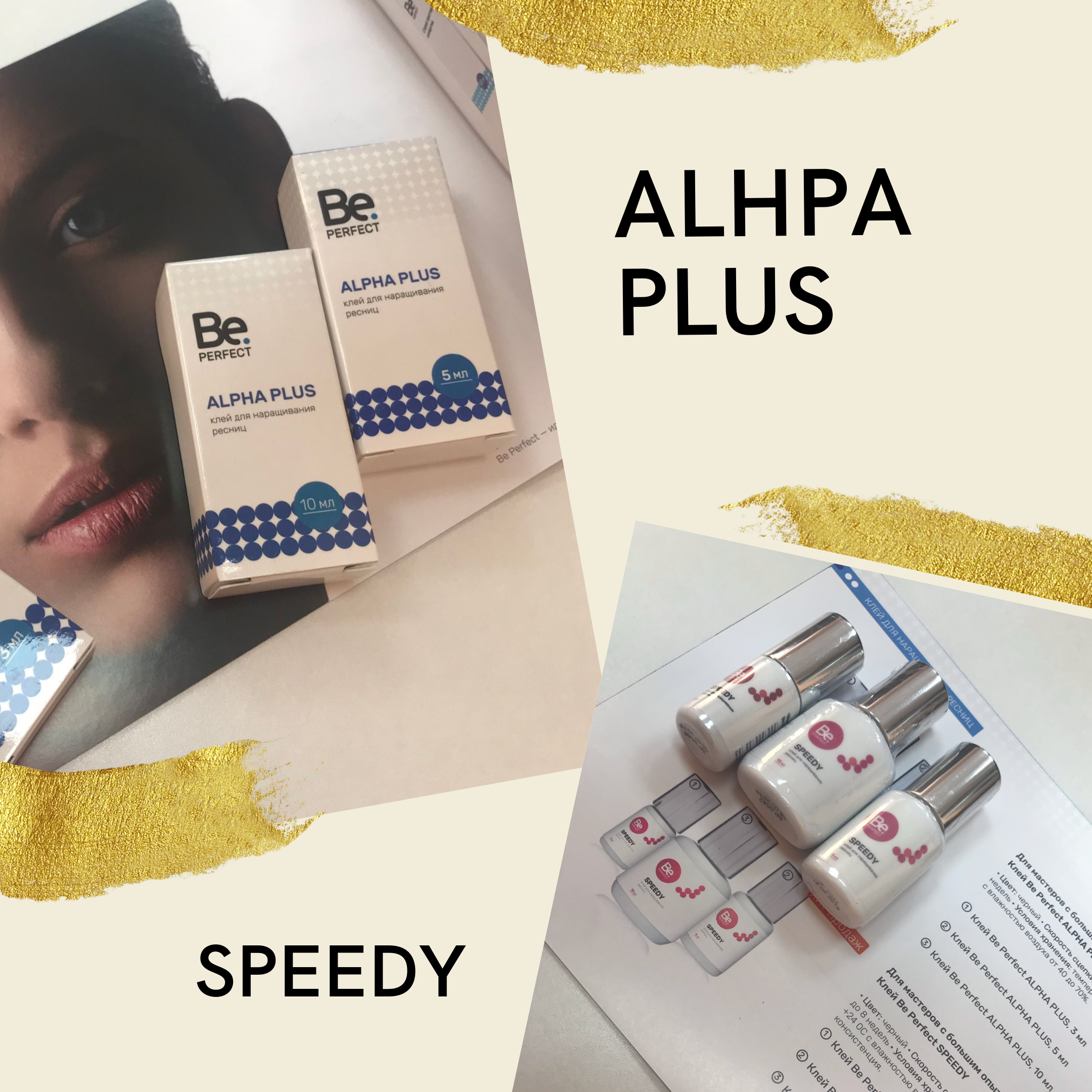 Be Perfect Alpha Plus и Be Perfect Speedy